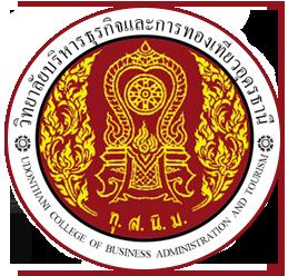 วิทยาลัยบริหารธุรกิจและการท่องเที่ยวอุดรธานี